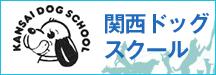 関西ドッグスクール