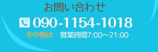 お問い合わせ 090-1154-1018 年中無休 営業時間7:00~21:00